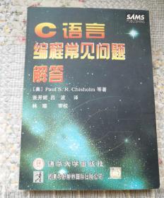 C语言编程常见问题解答
