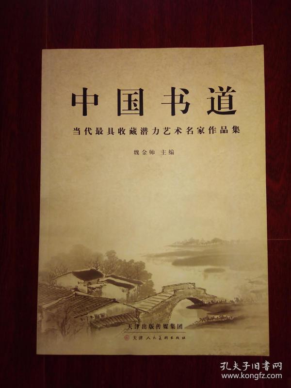 中国书道:当代最具收藏潜力艺术名家作品集
