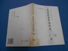 中国民主党派史丛书--台湾民主自治同盟卷-精装