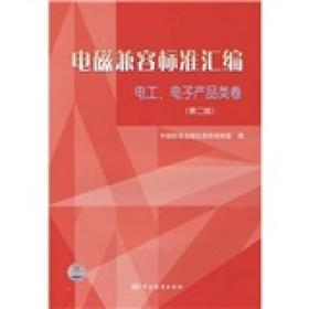 Compilation of EMC Standards: Electrical and Electronic Products Volume (2nd Edition)