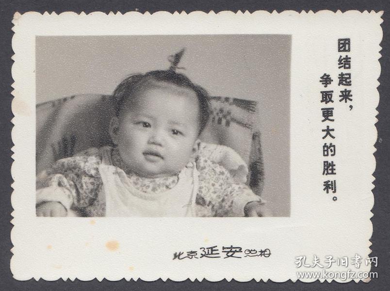 '团结起来,争取更大的胜利',北京延安照相馆,扎着冲天杵小辫儿的小女孩