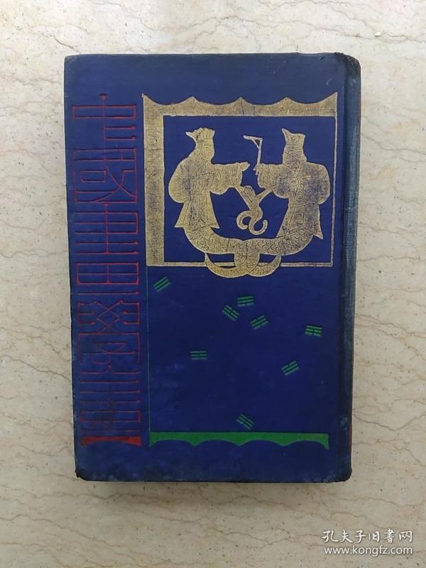 中国画学全史(民国18年初版,16开精装)