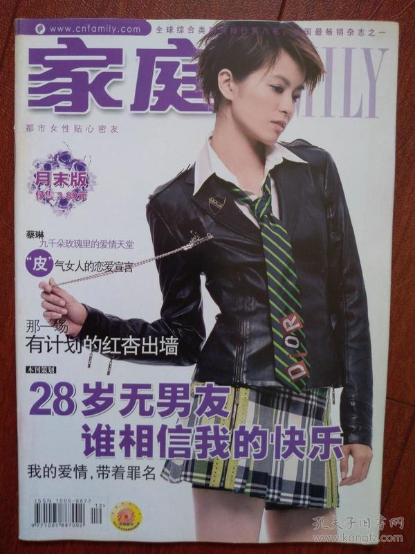 赠品:家庭月末版创刊号,有出版说明,封面梁咏琪,蔡琳(购书、杂志每单满30元即赠)