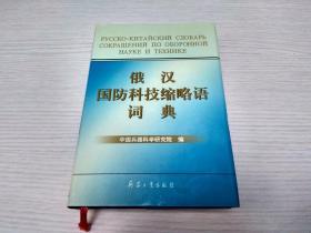 俄汉国防科技缩略语词典