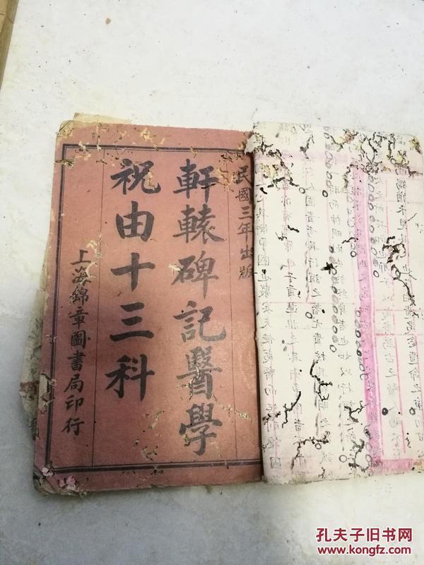 画符治病,轩辕碑记医学祝由十三科一套全
