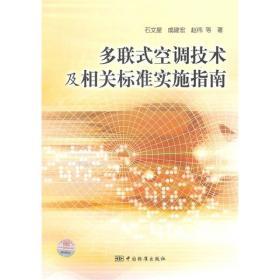 多聯式空調技術及相關標準實施指南