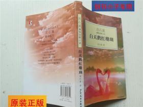 沈石溪激情动物小说:白天鹅红珊瑚