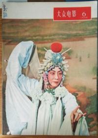 大众电影【1956年6期】   C2