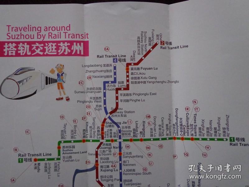 搭轨交逛苏州 8开独版 中英文对照 苏州轨道交通线路图 1号线,2号线,4图片