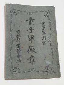 民国19年《童子军徽章》商务印书馆出版