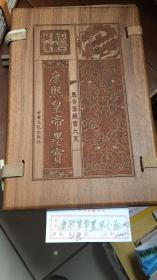 康熙皇帝墨宝(一函三册)