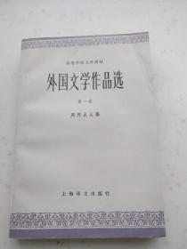3038、外国文学作品选第一卷,上海译文出版社1979年5月1版1印,381页,规格32开,9品
