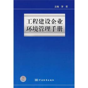 工程建設企業環境管理手冊