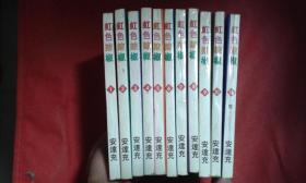 老版漫画 虹色辣椒 1-11  全十一册      64开