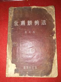 1954年油印:《永甫裁剪法》(讲义合订本)——注意这是修订版,见图。