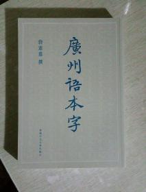 广州语本字