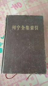 列宁全集索引:初稿 1956一版一印