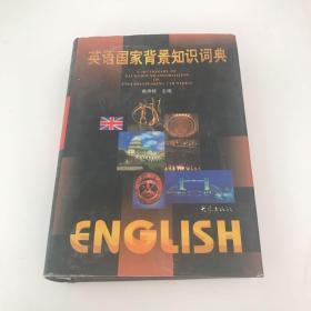 英语国家背景知识词典