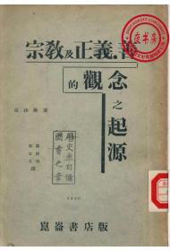 宗教及正义·善的观念之起源-1930年版-(复印本)