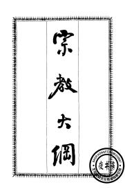 宗教大纲-1923年版-(复印本)