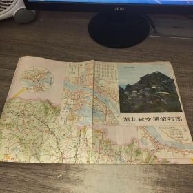 湖北省交通旅行图