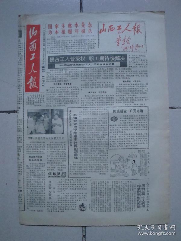 1985年8月29日《山西工人报》(李先念题写报头)