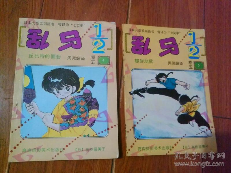 漫画:乱马1/2(卷五)第4,5册。2本合售。高桥留美子/著。海南摄影美术出版社【自然旧。正版】