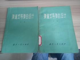 74年国防工业出版社一版一印《弹道式导弹的设计》上下两册全 仅印3300册