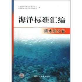 海洋标准汇编:海水淡化卷