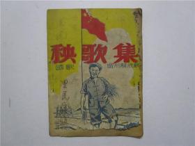 1949年11月1日版《秧歌集 国歌 广州解放歌》梧子编 天下出版社