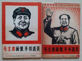1967年工艺美术学院编绘《毛主席画像、手书选页》(1,2集)两套40张全