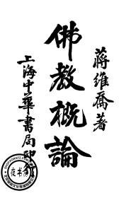 佛教概论-1930年版-(复印本)