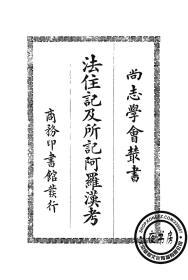 法住记及所记阿罗汉考-1940年版-(复印本)-尚志学会丛书