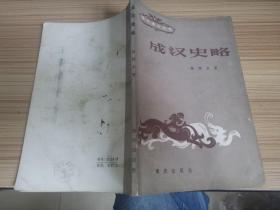 四川通史丛书《成汉史略》