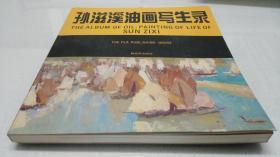 孙滋溪签赠本·《 孙滋溪油画写生录》·12开本·软精装·仅印1500册