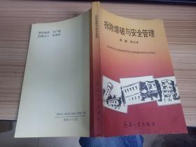 93年兵器工业出版社一版一印《拆除爆破与安全管理》 作者签赠本,仅印5000册