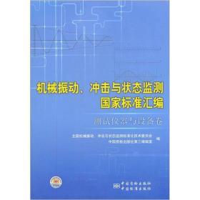 機械振動、沖擊與狀態監測國家標準匯編(測試儀器與設備卷)