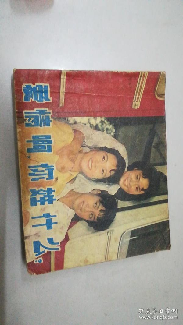 连环画:爱情啊,你姓什么?(1982年1版1印)