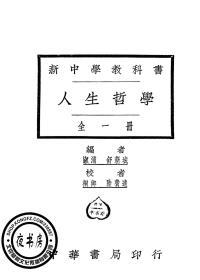 人生哲学-1924年版-(复印本)-新中学教科书