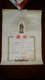 1958芜湖体委,芜湖团委颁发的第三套广播操体育锻炼奖状 竖式