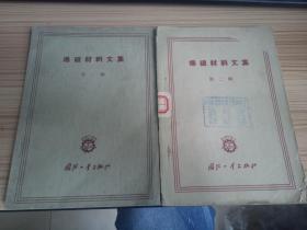60年国防工业出版社一版一印《爆破材料文集》 第一辑+第二辑,两辑全,第一辑仅印1250册