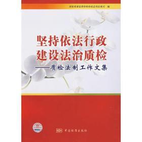 堅持依法行政建設法治質檢——質檢法制工作文集