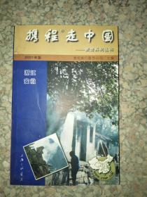 正版图书携程走中国:旅游系列丛书.浙江·安徽9787542615435