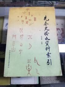 先秦史论文资料索引(92年初版)