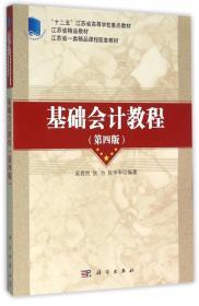 基础会计教程(第四版)