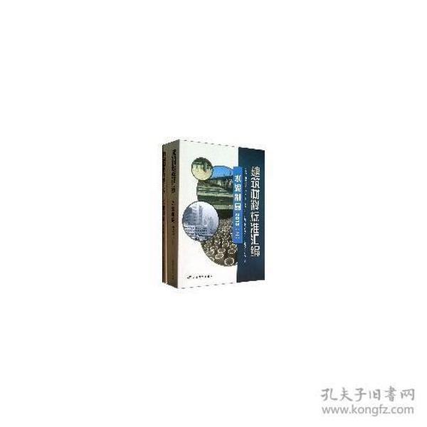 建筑材料标准汇编 水泥制品2013