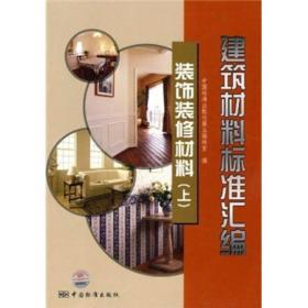 建筑材料标准汇编:装饰装修材料(上)