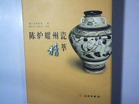 陈炉耀州瓷精萃