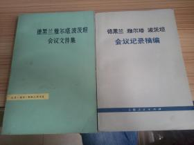 《德黑兰、雅尔塔、波茨坦会议文件集》《德黑兰、雅尔塔、波茨坦会议记录摘编》两册合售
