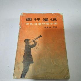 西行漫记(一版一印)